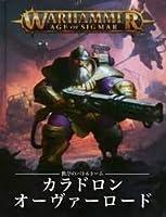 バトルトゥーム:カラドロン オーヴァーロード 日本語版 「ウォーハンマー エイジ・オヴ・シグマー」 (Battletome: Kharadron Overlords Japanese)