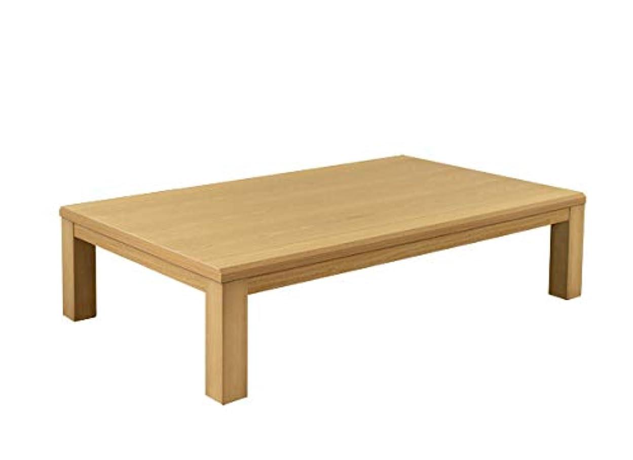 ファーザーファージュ便利キャンパス浮造りこたつテーブル 150㎝ 600W 継脚ナチュラル MYU-N150NA