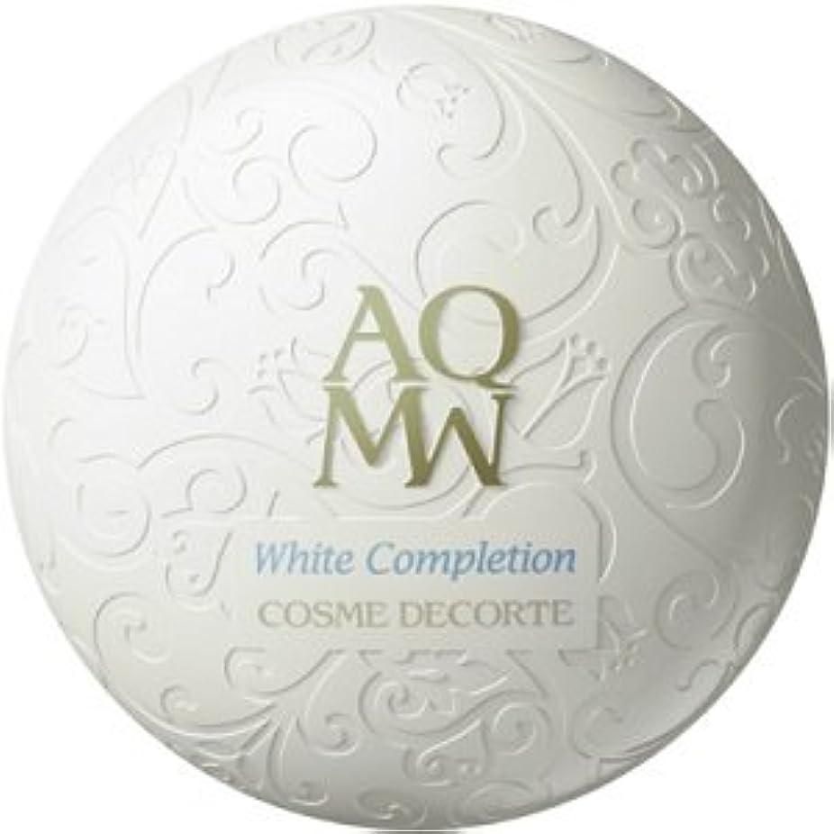 見せますええ証明コスメデコルテ AQMW ホワイトコンプリーション 25g