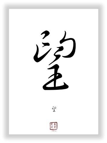 HOFFNUNG chinesische - japanische Dekoration Kanji Kalligraphie Schriftzeichen Deko als Wandbild - China Japan Zeichen Symbol