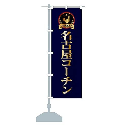 名古屋コーチン のぼり旗 サイズ選べます(ショート60x150cm 左チチ)