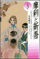 摩利と新吾―ヴェッテンベルク・バンカランゲン (第3巻) (白泉社文庫)の詳細を見る