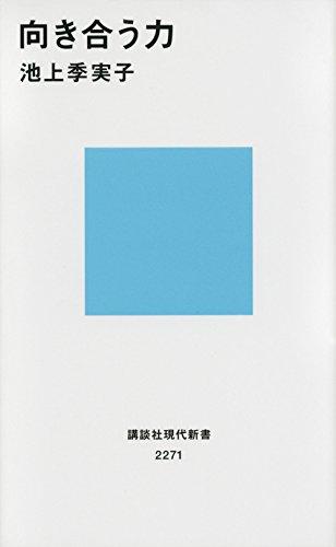 向き合う力 (講談社現代新書)