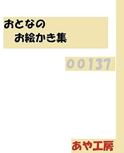 2021.03  大人のお絵かき集 141