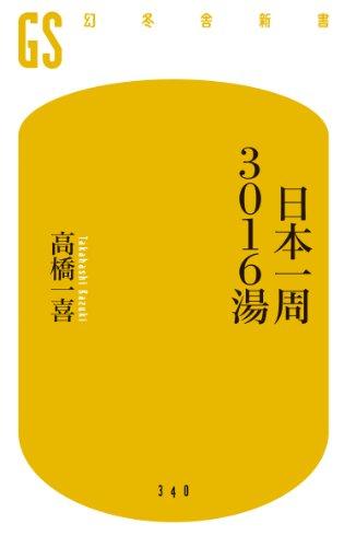 日本一周3016湯 (幻冬舎新書)