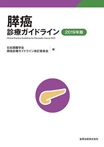 膵癌診療ガイドライン 2019年版