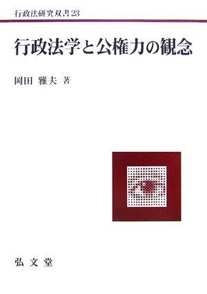 行政法研究双書23 行政法学と公権力の観念