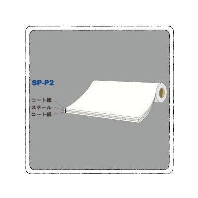 スチールペーパー 表裏面コート紙 カット 0.2mm×900mm×5M (SPP2)