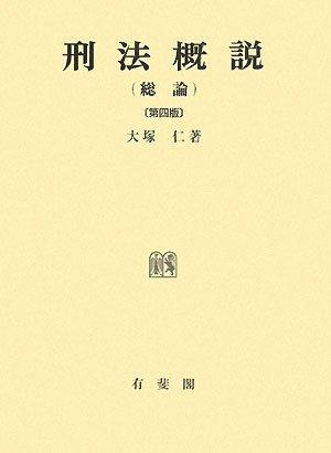刑法概説 総論 第4版 - 大塚 仁