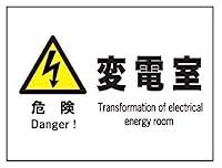 産業安全標識 F52 危険変電室 225×300mm