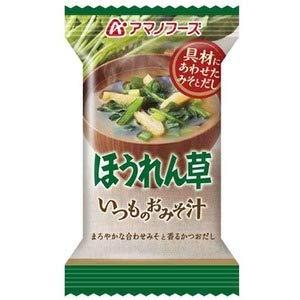 【まとめ買い】アマノフーズ いつものおみそ汁 ほうれん草 7g(フリーズドライ) 10個ds-2078661ata