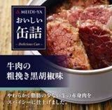 明治屋おいしい缶詰 牛肉粗挽き胡椒味 40g×24缶セットhn お届けまで20日ほどかかります