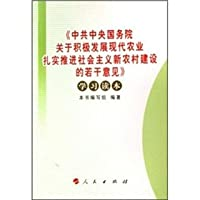 CPC Central Committee and State Council on the positive push forward the development of modern agriculture construction of new socialist countryside Some Opinions Learning Reader [Paperback]