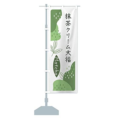 抹茶クリーム大福 のぼり旗 サイズ選べます(ジャンボ90x270cm 左チチ)