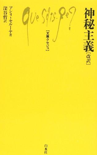 神秘主義 (文庫クセジュ 252)