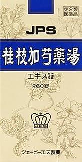 【第2類医薬品】JPS桂枝加芍薬湯エキス錠N 260錠