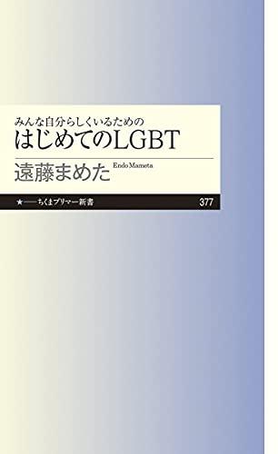 みんな自分らしくいるためのはじめてのLGBT (ちくまプリマー新書, 377)