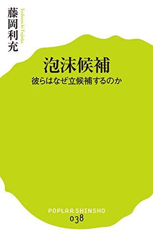 (038)泡沫候補 (ポプラ新書)