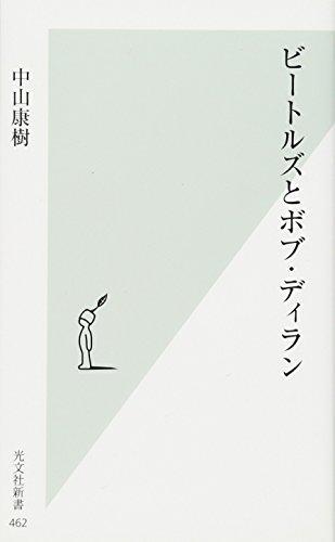 ビートルズとボブ・ディラン (光文社新書)