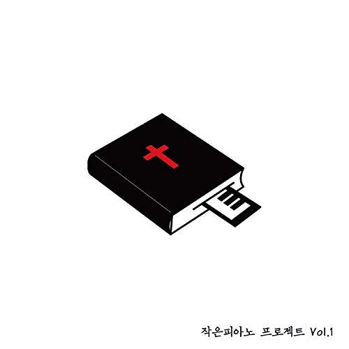 작은피아노 프로젝트앨범 Tiny Piano Project Album, Vol. 1