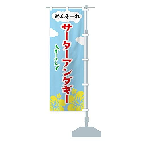 サーターアンダギー のぼり旗 サイズ選べます(ショート60x150cm 右チチ)