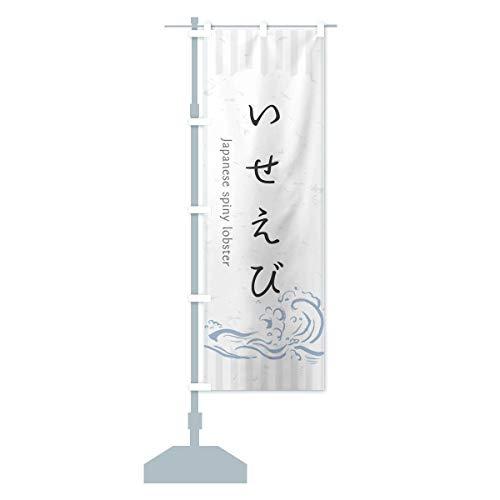 いせえび のぼり旗 サイズ選べます(ショート60x150cm 左チチ)