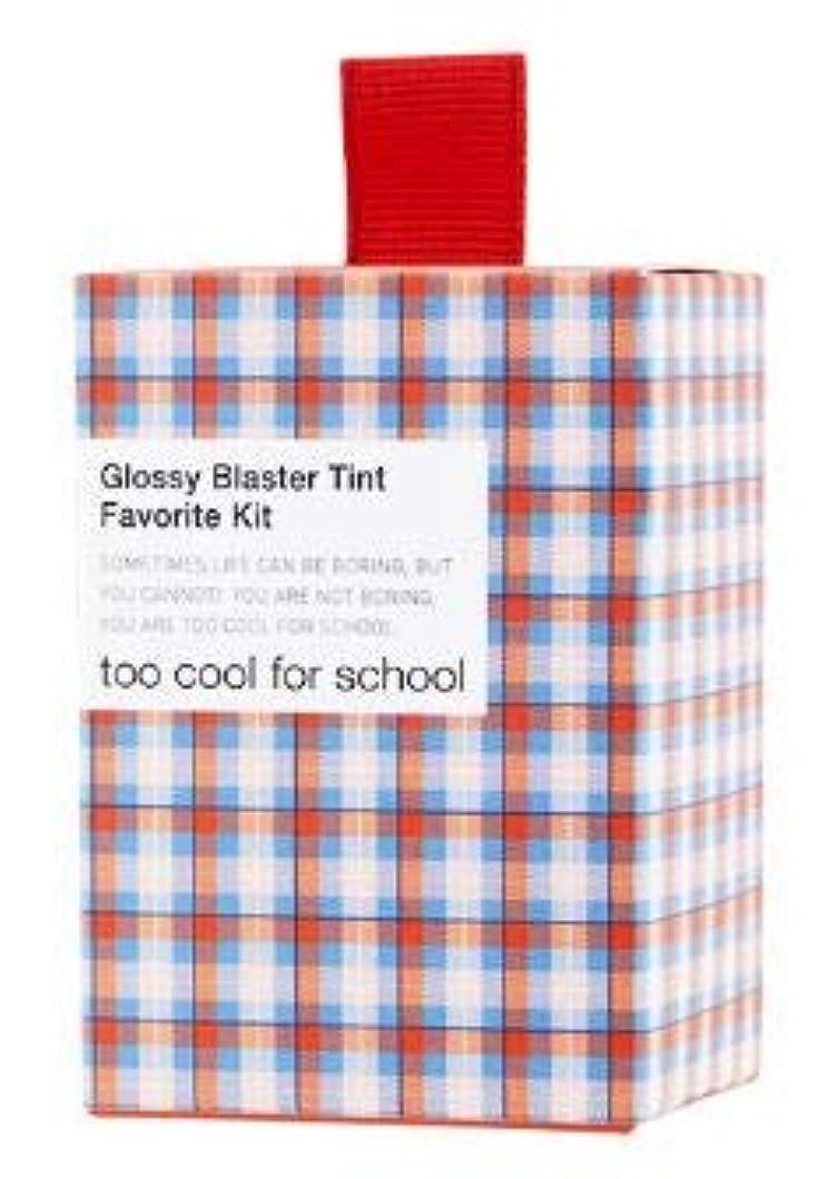 財政足首理論的too cool for school Glossy Blaster Tint Favorite Kit #2 / チェックグロッシー ティントフェイバリットキット_2号 [並行輸入品]