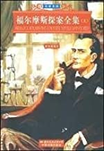 Famous Name Translation: Sherlock Holmes Collection (Set 2 Volumes) (color illustration of this)(Chinese Edition)