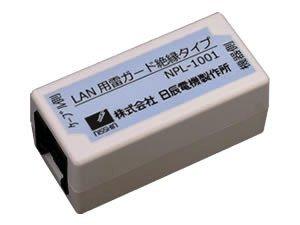 雷からPCを守る! 日辰電機 LAN用雷ガード アース接続不要絶縁タイプ NPL-1001 041310