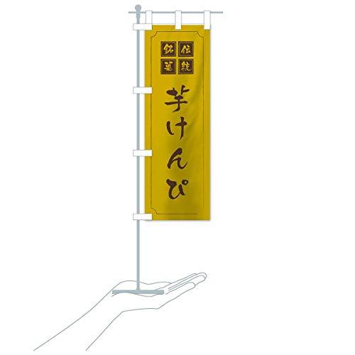 芋けんぴ のぼり旗 サイズ選べます(ショート60x150cm 右チチ)