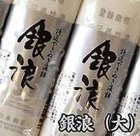 松永かまぼこ店 山口県名産 焼抜蒲鉾 銀浪(大)3本入