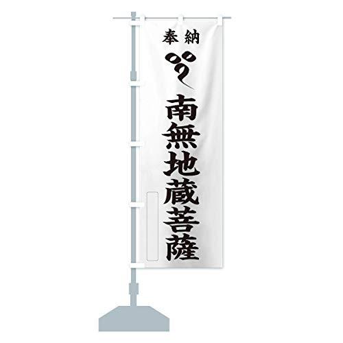 奉納南無地蔵菩薩(梵字/イー) のぼり旗(レギュラー60x180cm 左チチ 標準)