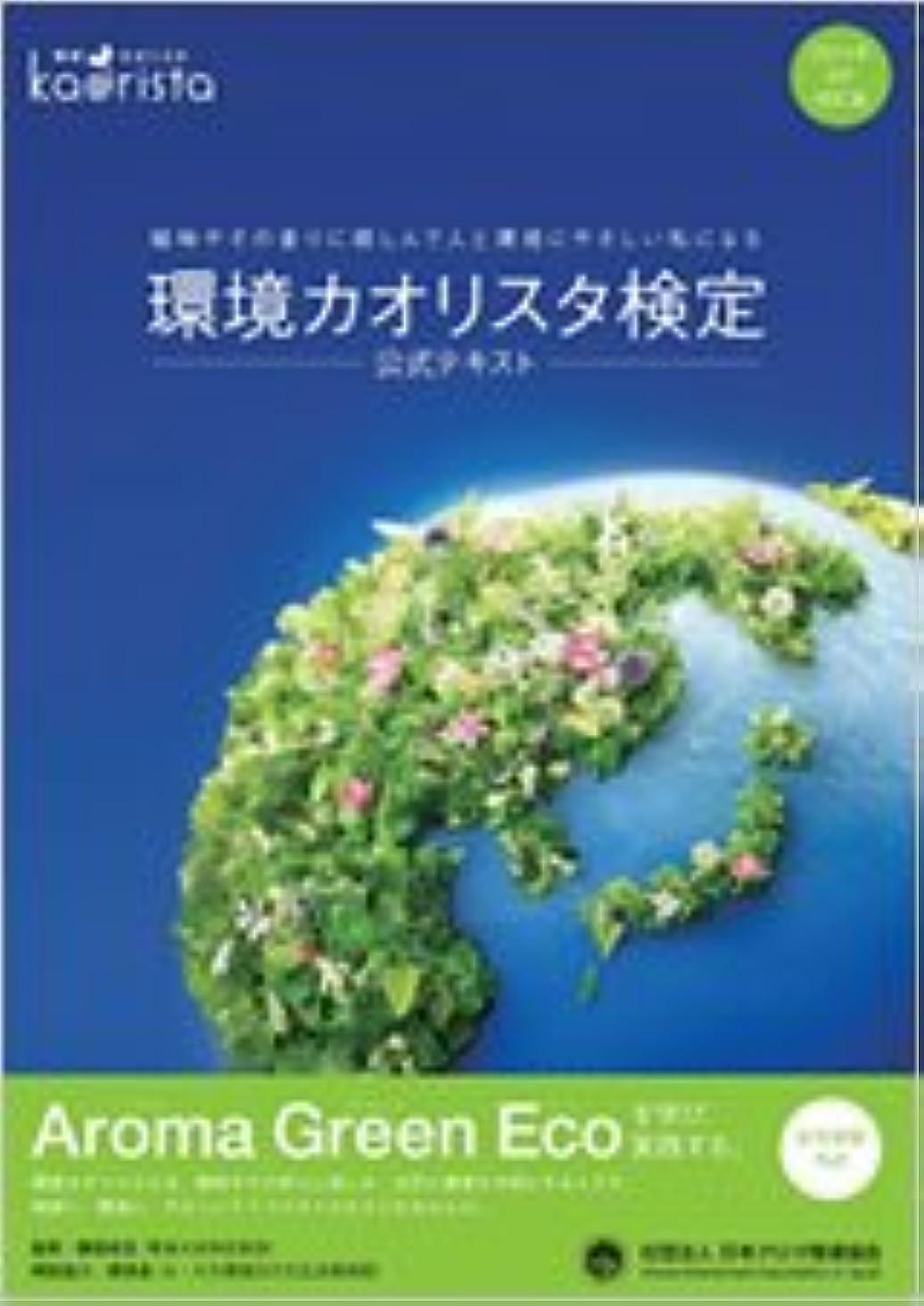 アーカイブ脳モザイク環境カオリスタ検定公式テキスト 2011年6月改訂版