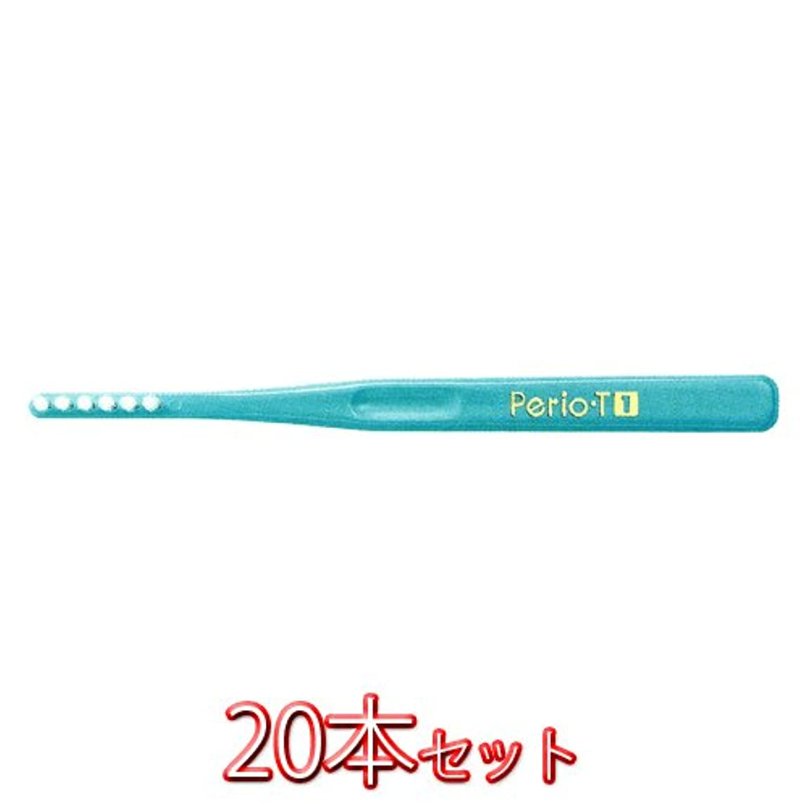 警告する食用スタウトサンスター ペリオT1 歯ブラシ 20本入