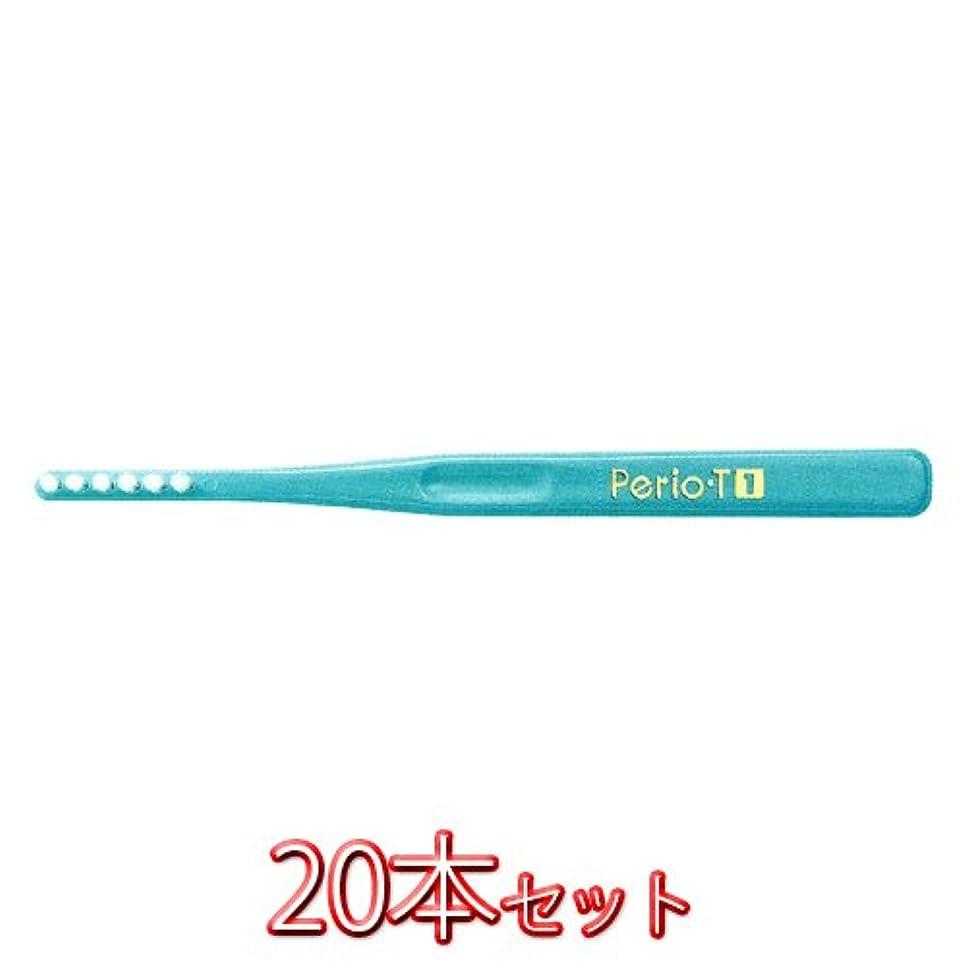 伝導率ピッチャーリマークサンスター ペリオT1 歯ブラシ 20本入