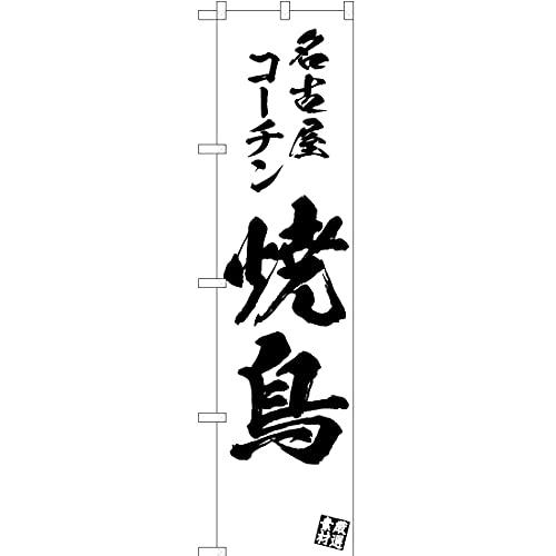 【2枚セット】 のぼり 名古屋コーチン 焼鳥 SKES-663 (受注生産) 【スマートサイズ】