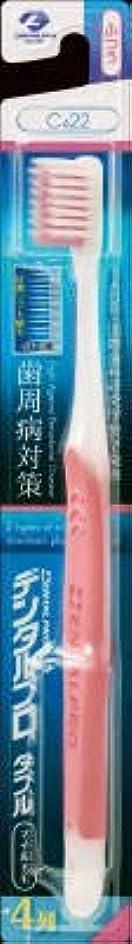 ボリューム不健全雑多なデンタルプロ ダブル マイルド毛 4列 ふつう(1本入) ×120セット歯ブラシ #超極細毛が歯周ポケットに届くエッジ加工毛