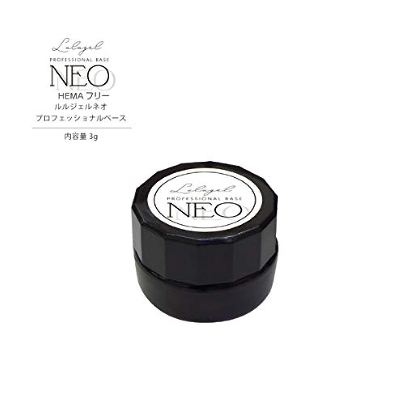 軍ギャザー憂鬱な最新 ジェルネイル LULUGEL NEO プロフェッショナル ベース 3g 爪用化粧料