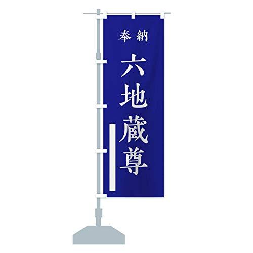 奉納/六地蔵尊 のぼり旗 サイズ選べます(ショート60x150cm 左チチ)