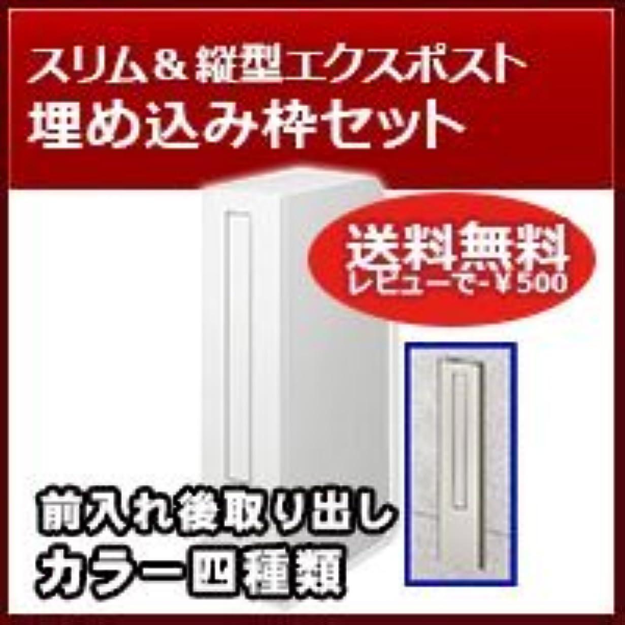 利用可能財布アドバンテージリクシル(LIXIL) 埋め込み郵便ポスト エクスポスト 縦型タイプ スリム縦型ポスト錠なし埋込枠セット マイルドブラック