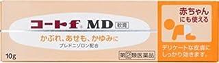 【指定第2類医薬品】コートfMD 10g