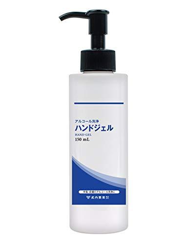 アルコール ハンドジェル 150ml 武内製薬 日本製 手 指 エタノール
