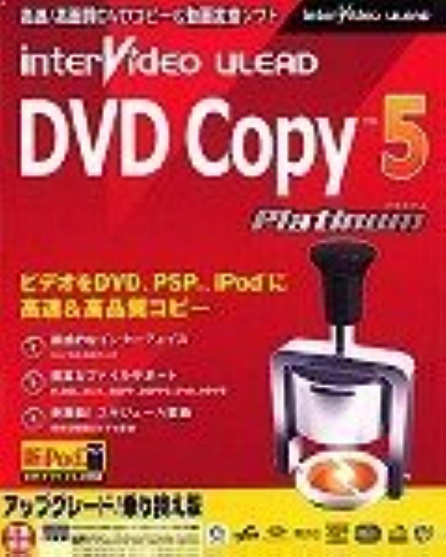 パトロンのヒープ部InterVideo DVD Copy 5 Platinum アップグレード/乗り換え版