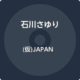 (仮)JAPAN