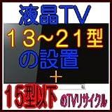 「GIGA専用」液晶テレビ13型~21型の設置+ブラウン管テレビ15型以下のリサイクル(リサイクル+収集運搬)