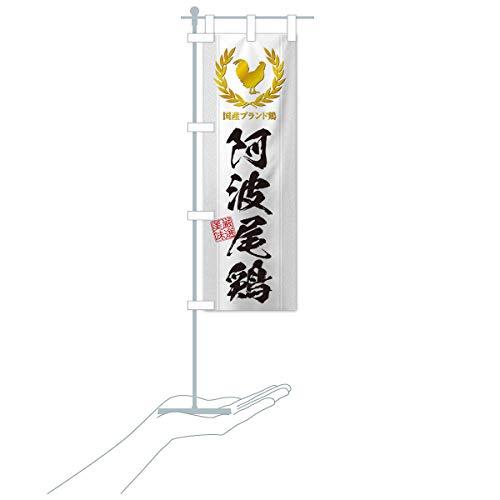 卓上ミニブランド鶏/阿波尾鶏 のぼり旗 サイズ選べます(卓上ミニのぼり10x30cm 立て台付き)