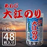 「あわじ大江のり (1本48枚入) 10本セット」の画像