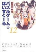 パズルゲーム☆はいすくーる (第12巻) (白泉社文庫)