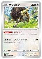 ポケモンカードゲーム 【s5R】 バッフロン(C)(059/070)