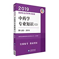 National Licensed Pharmacist Exam Book 2019 Chinese Medicine Textbook Licensed Pharmacist Exam Guide Chinese Pharmacy Professional Knowledge (2) (Seventh Edition)(Chinese Edition)